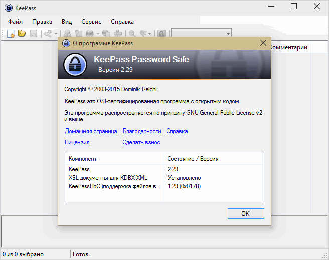 KeePass Password Safe - менеджер паролей КиПас Сэйф Пассворд