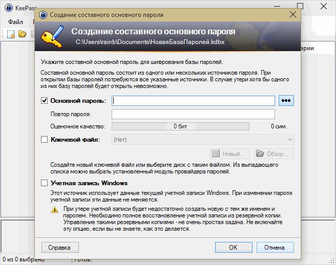 Интерфейс KeePass на русском языке