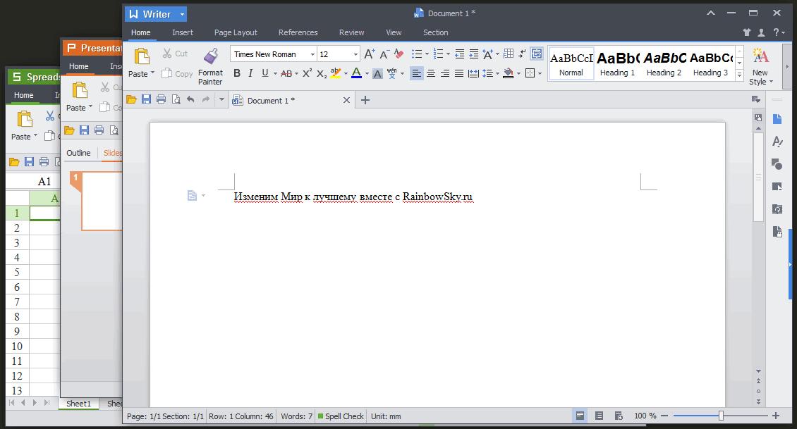 Интерфейс Kingsoft Writer