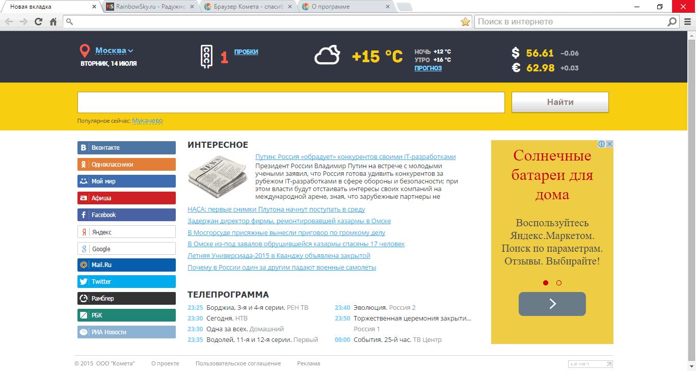 Интерфейс браузера Kometa