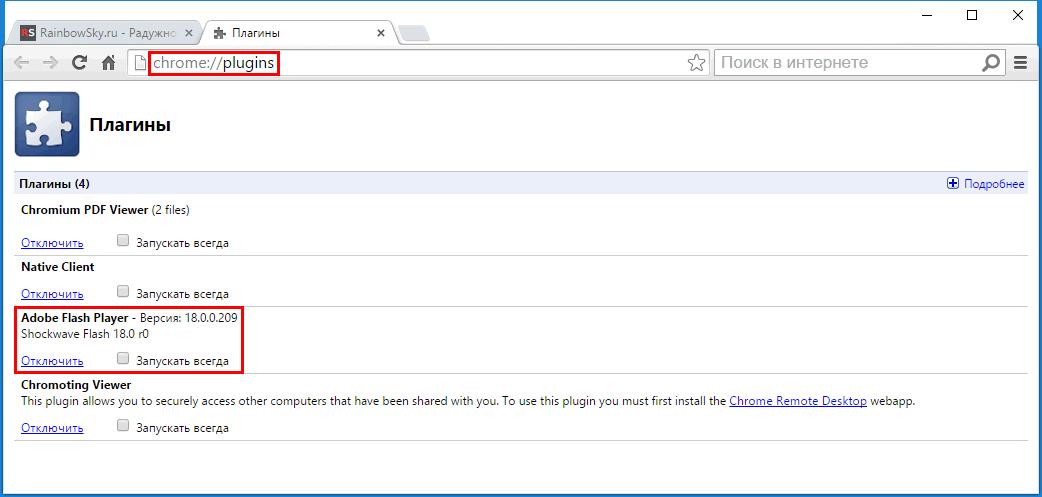 Как разрешить использование Adobe Flash Player в браузере Комета