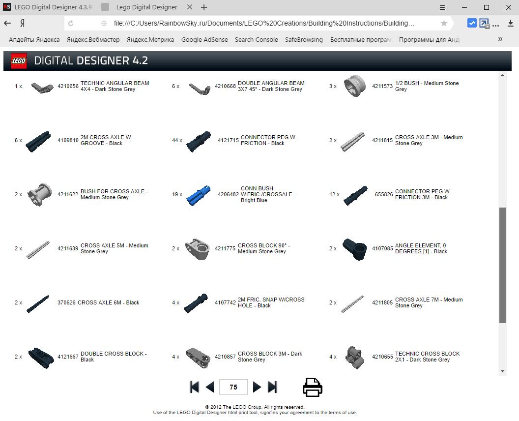 ЛЕГО Дижитал Дизайнер - перечень необходимых деталей для сборки