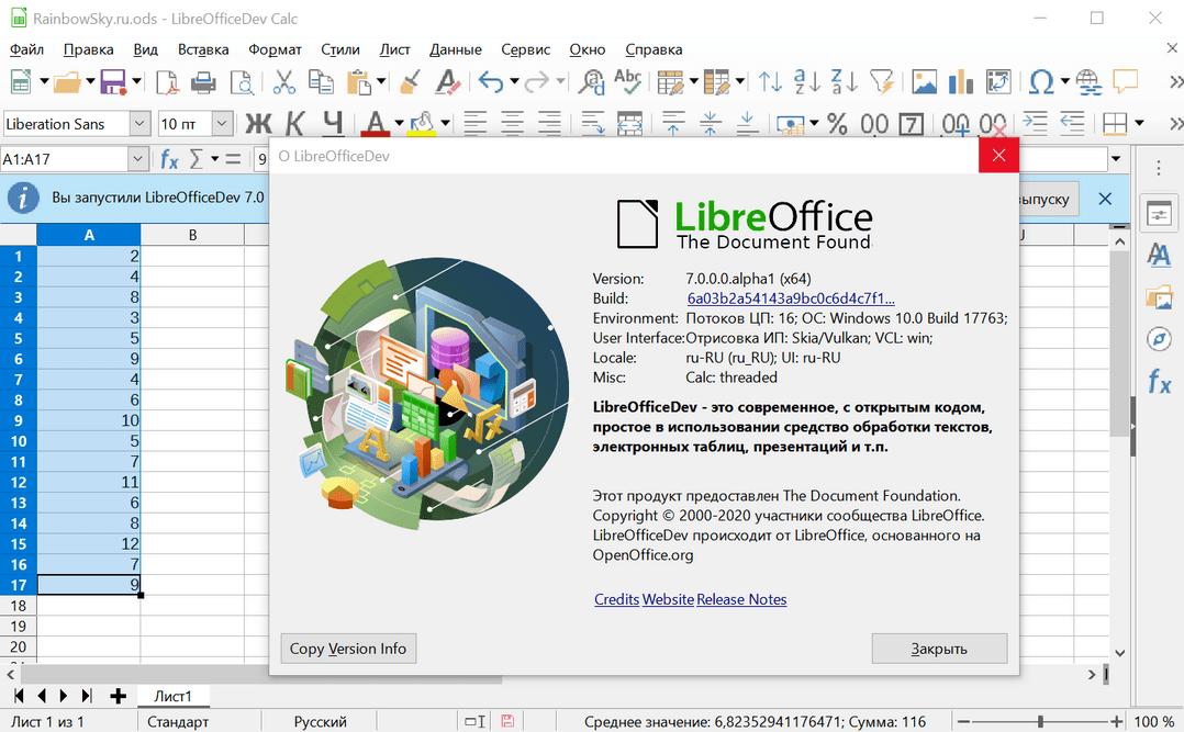 LibreOffice - офисный пакет Либре Офис