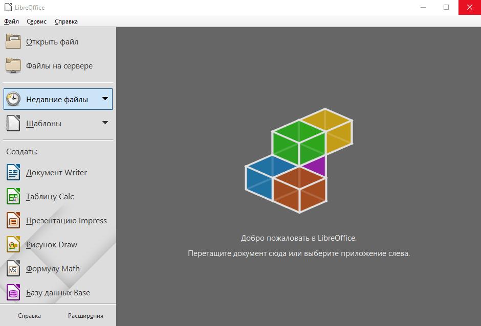 Либре Офис 5 - интерфейс