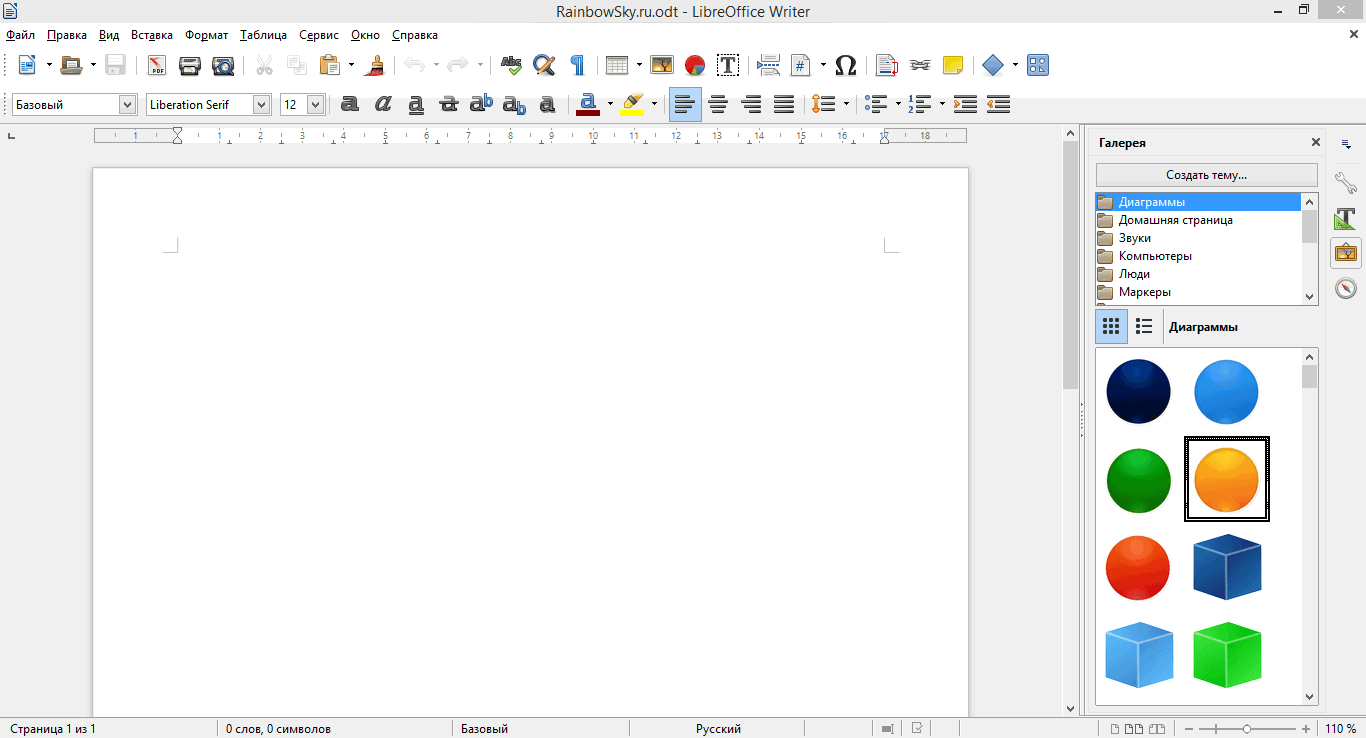 LibreOffice Writer - текстовый процессор (аналог Microsoft Word)