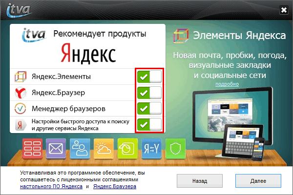Окно с рекомендуемыми дополнительными программами Яндекс