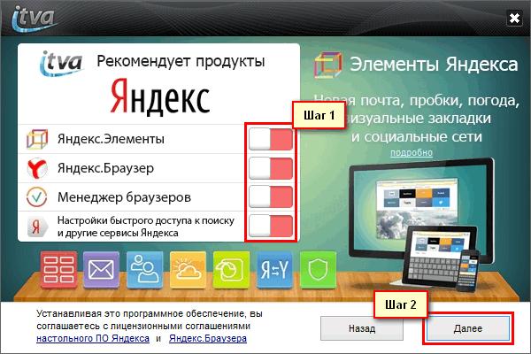 Программа Лови ВКонтакте - установка