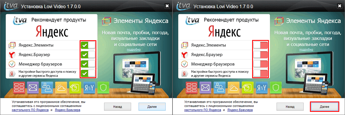 Установка дополнительного ПО в программе ЛовиВидео