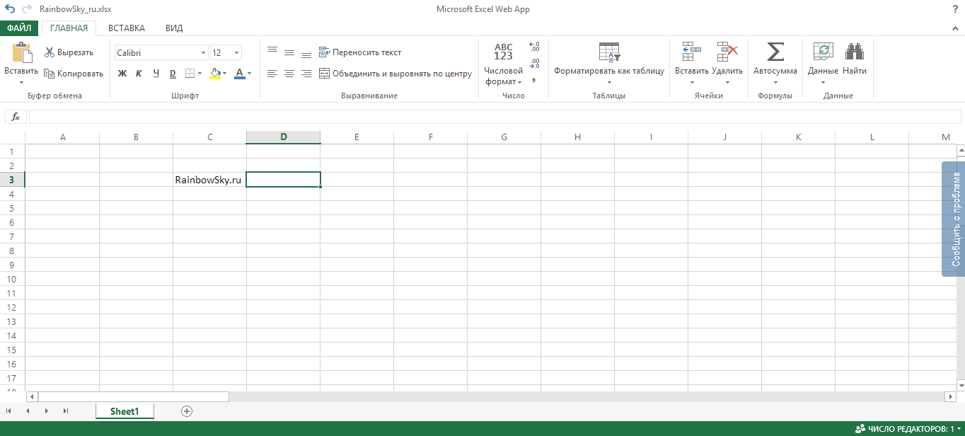 Excel Web App в Cloud@Mail.Ru