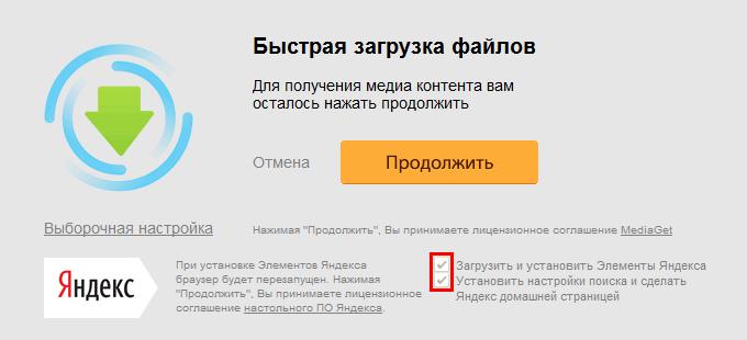 Установка MediaGet