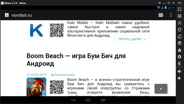 Приложение запущенное в эмуляторе Android