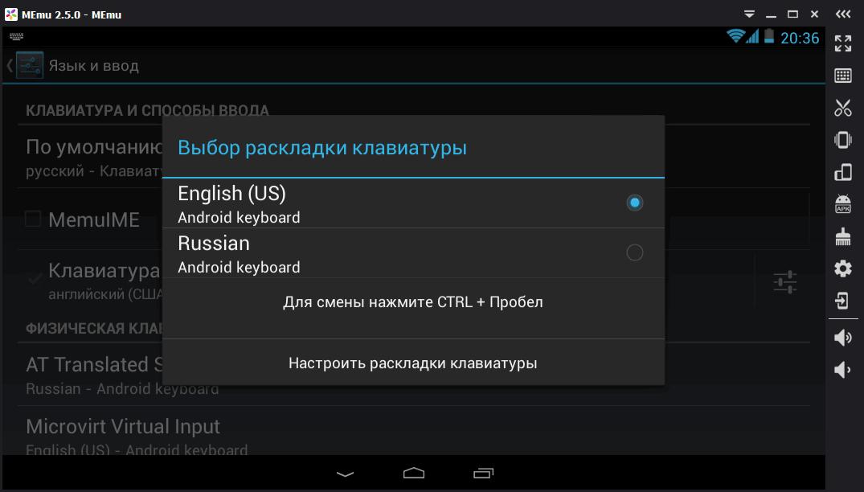 MEmu - настройки переключения клавиатуры Android