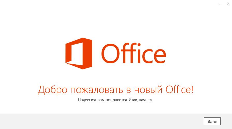 Microsoft Office 2013 - скачать Майкрософт Офис 2013