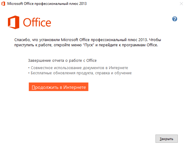 Установка Microsoft Office 2013 Professional Plus