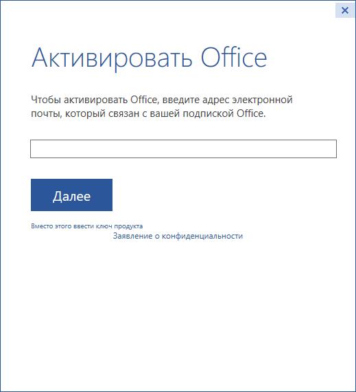 Активировать Office - окно активации Microsoft Office 2013