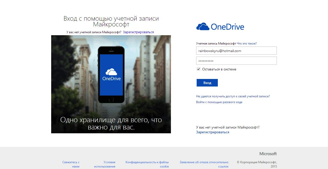OneDrive - вход в онлайн интерфейс