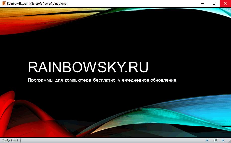 Microsoft PowerPoint Viewer 2010 - средство просмотра презентаций Повер Поинт Вивер