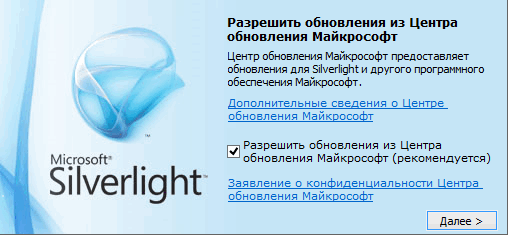 Silverlight - установка и обновление