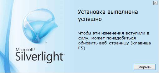 Майкрософт Сильверлайт - завершение установки