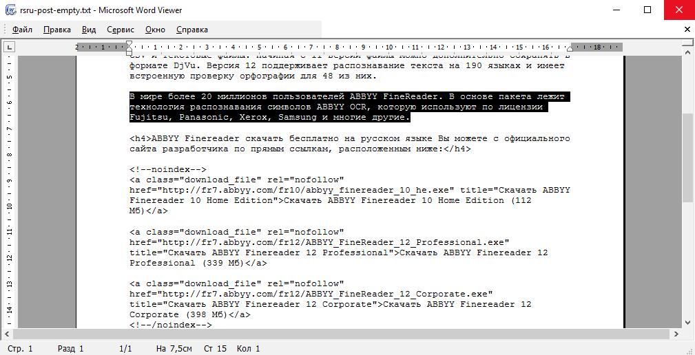 Microsoft Word Viewer - средство просмотра Майкрософт Ворд Вивер