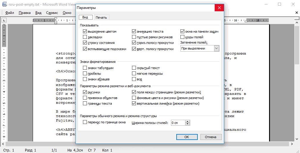 Microsoft Word Viewer - параметры программы