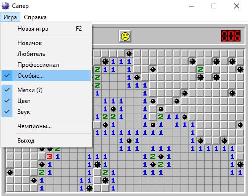 Сапер - параметры игры