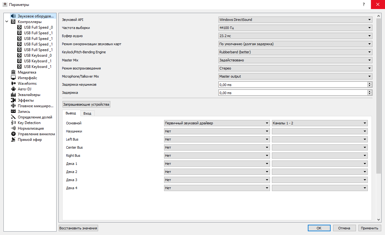 MIXXX - настройка параметров программы