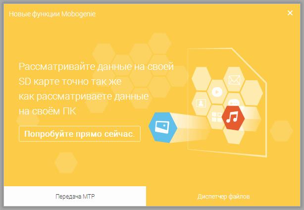 Управление SD картой в Мободжини