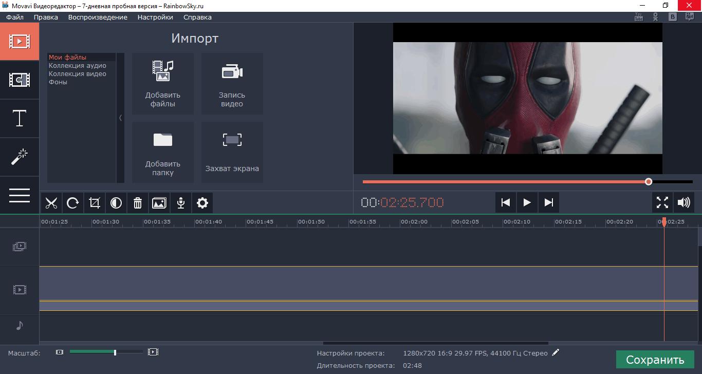 Скачать Movavi Video Editor - редактор видео Мовави Видео Эдитор
