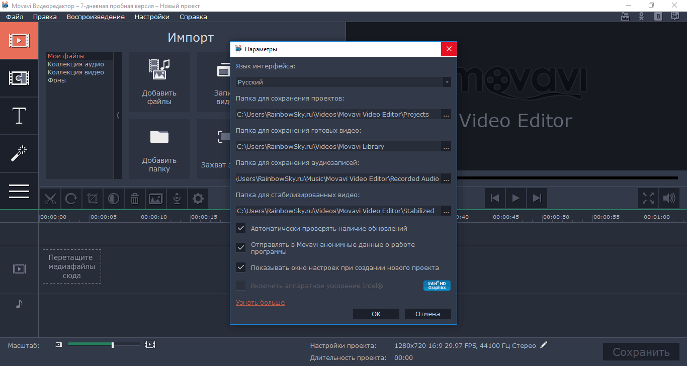 Movavi Video Editor - настройки