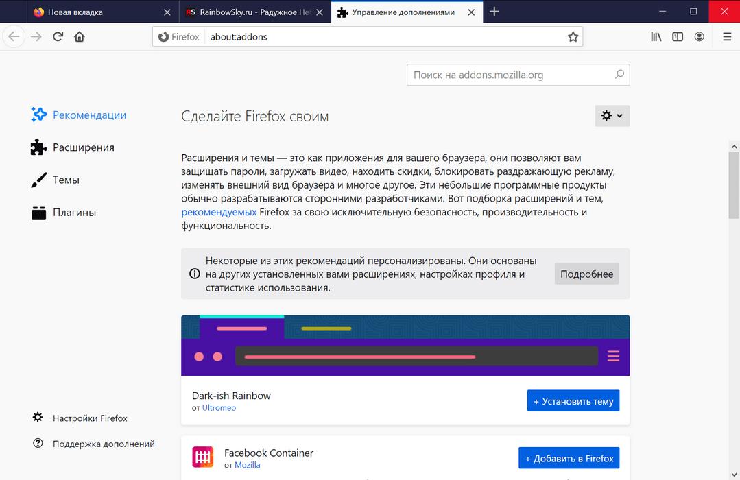Firefox - настройки браузера