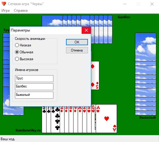 Червы - параметры игры