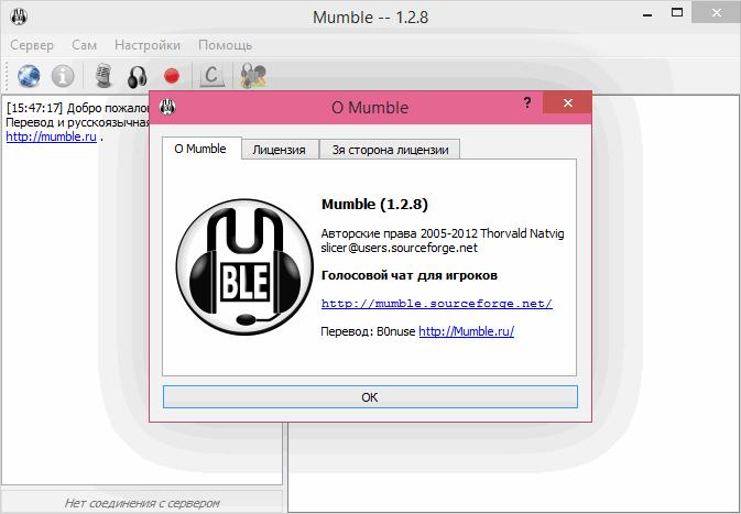 Mumble - голосовой чат для геймеров Мамбл