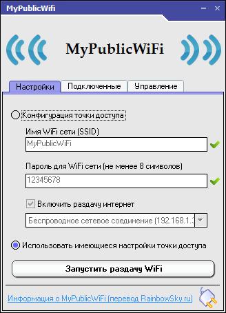 MyPublicWiFi - раздача WiFi с ноутбука Май Паблик Вай