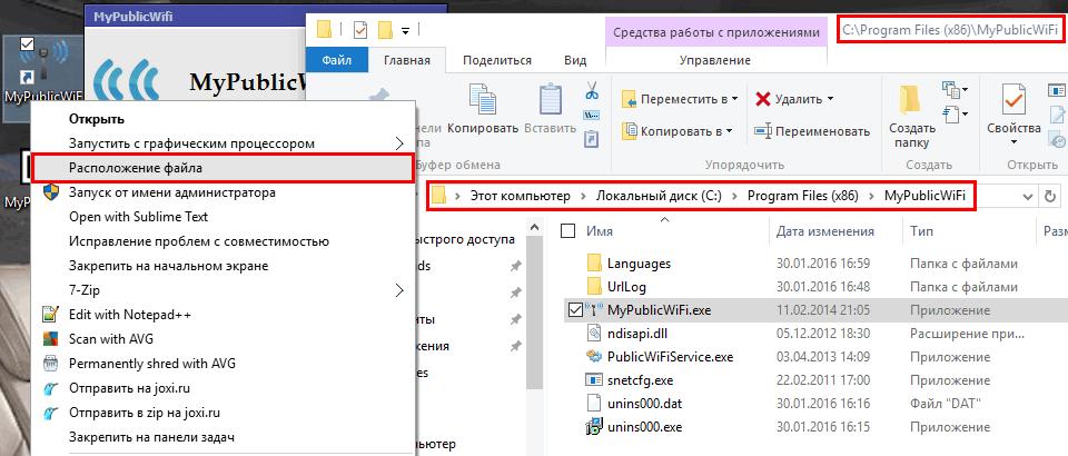 MyPublicWiFi - папка с установленной программой