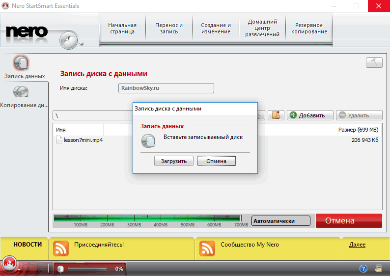 Nero StartSmart - программа для записи дисков Неро Старт Смарт