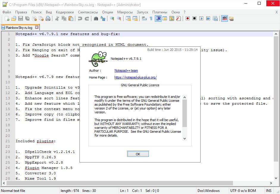 Notepad++ - текстовый редактор Нотепад ++