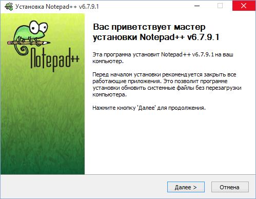 Установка программы Нотепад++