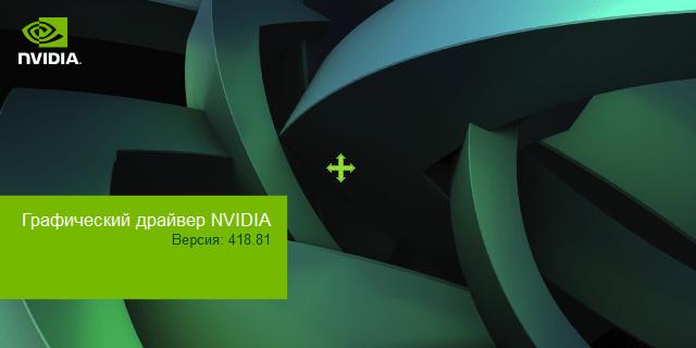Драйвер NVIDIA ForceWare скачать для видеокарт Geforce
