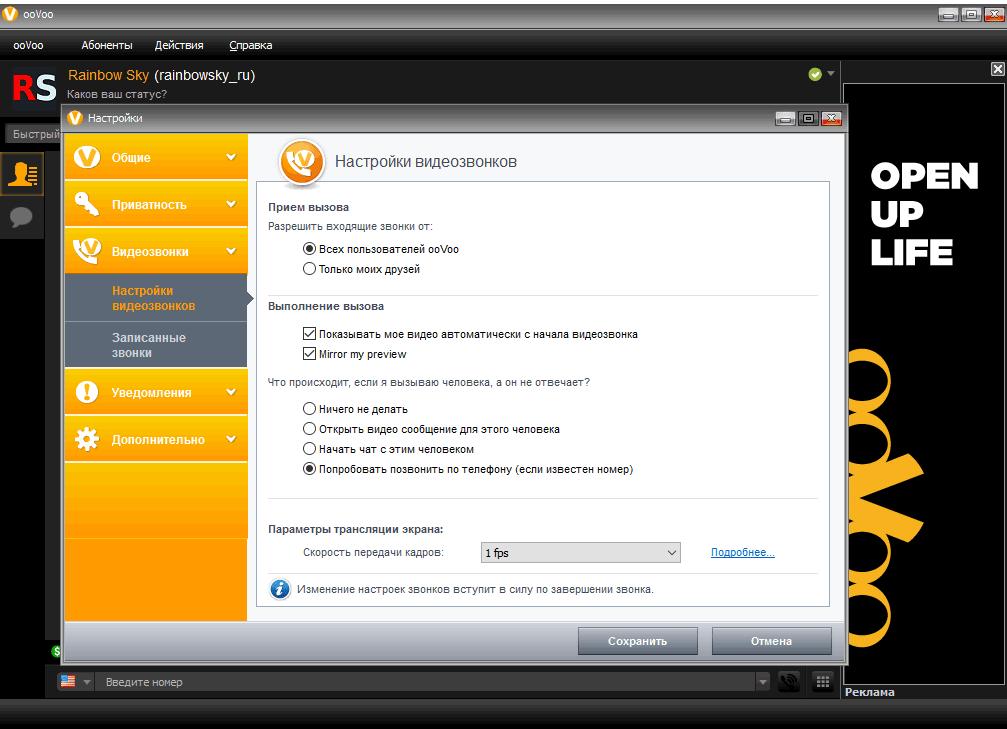 ooVoo - настройки программы