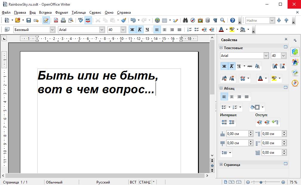 OpenOffice Writer - текстовый процессор