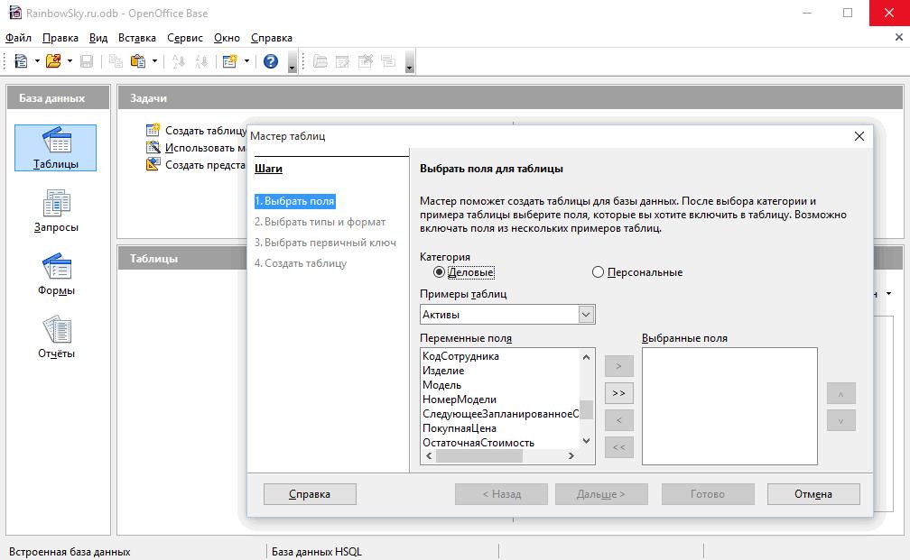 OpenOffice Base - интерфейс базы данных