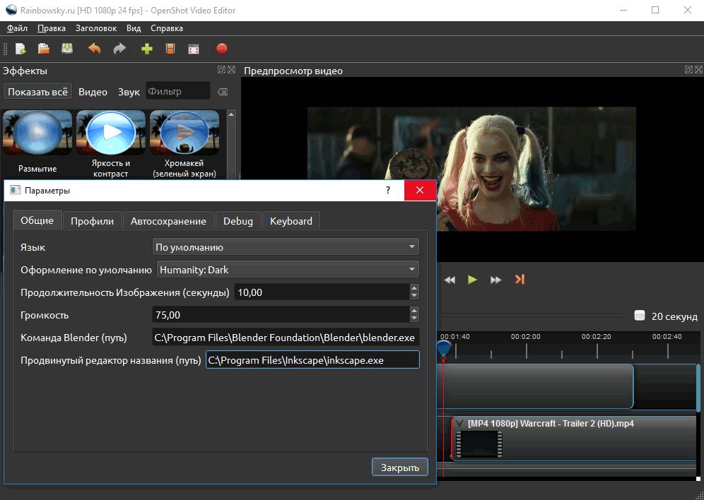 OpenShot Video Editor - настройка пути к внешним программам