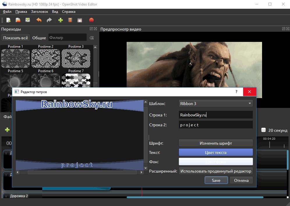 OpenShot - редактор титров