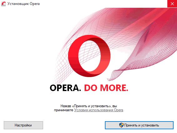Опера - установка браузера