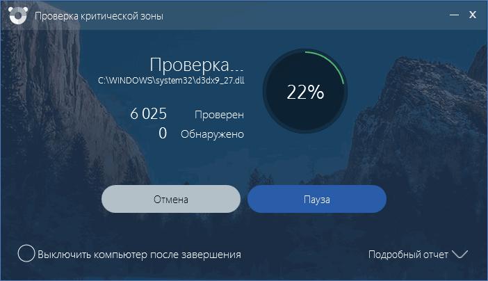 Панда Антивирус - проверка компьютера