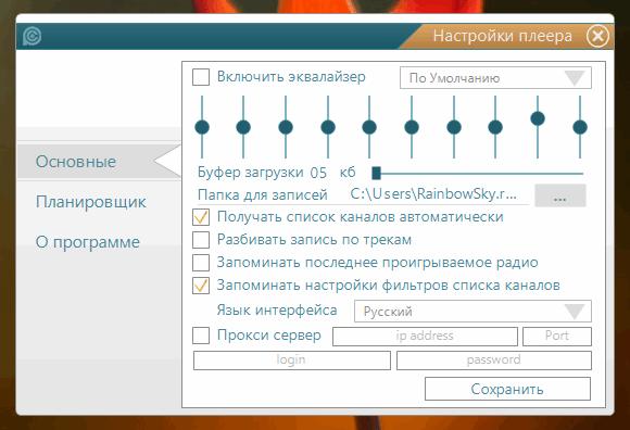 Настройки PC Radio