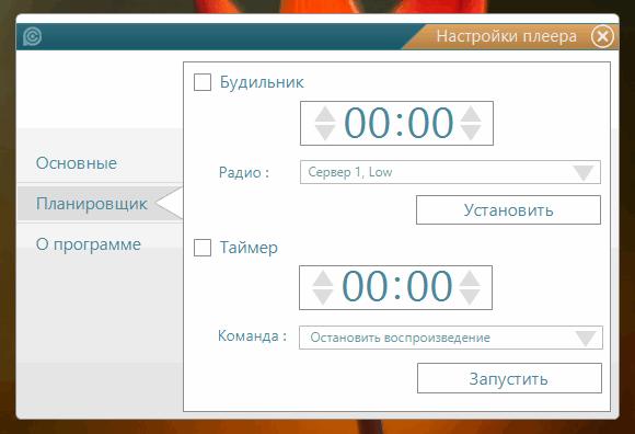 Настройки будильника и таймера ПК Радио