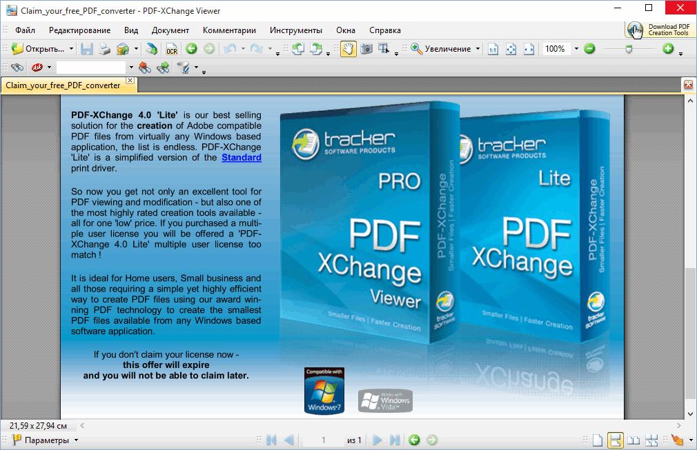 Скачать PDF-XChange Viewer - программа для просмотра PDF файлов