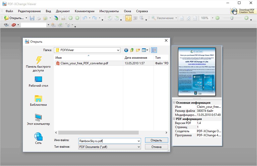 Открытие документа в PDF XChange Viewer